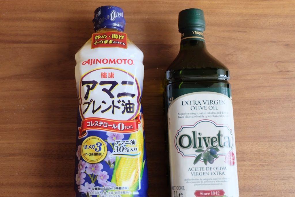 食用油の選び方