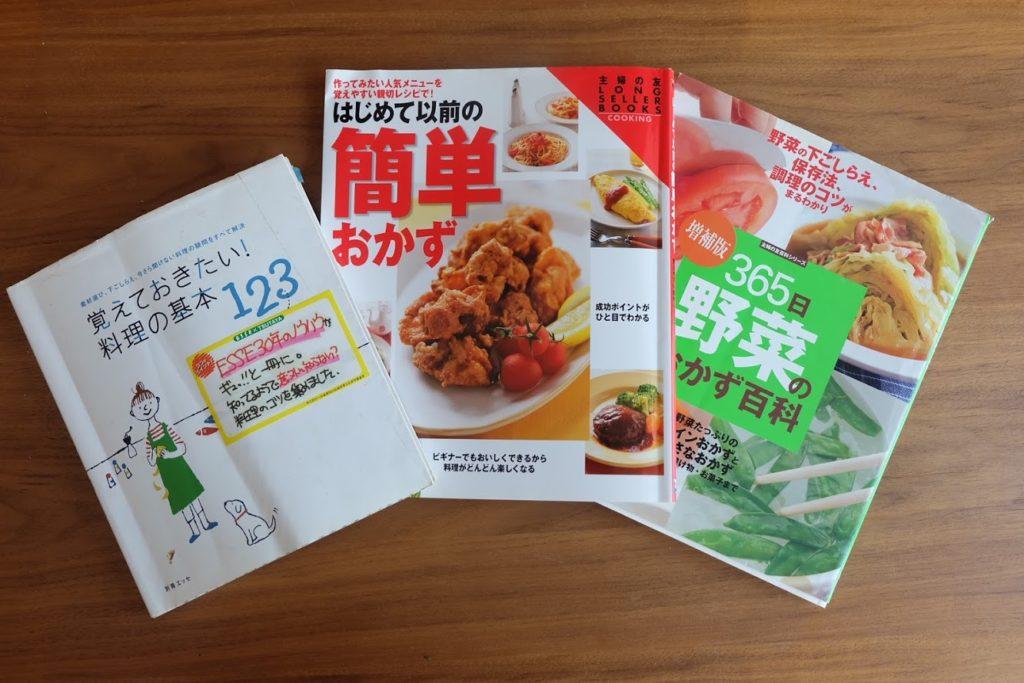 【厳選3冊】料理初心者におすすめレシピ本は?【実際に読んだ感想あり】