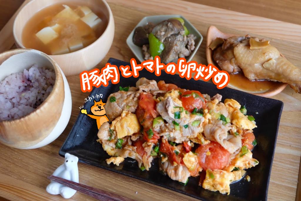簡単♪豚肉とトマトの卵炒め【平日の時短ごはんレシピ】