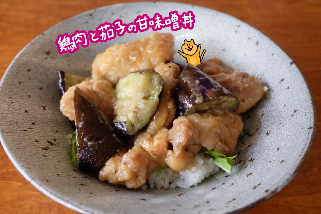 簡単♪鶏肉と茄子の甘味噌丼【平日の時短ごはんレシピ】