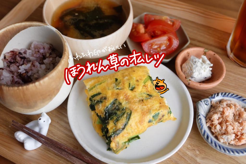フライパンで簡単♪ほうれん草のオムレツ【平日の時短ごはんレシピ】